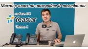 Мастер-класс по начальной настройке IP телефонии на базе АТС Yeastar