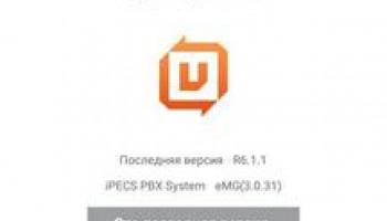 Регистрация UCS клиента LG-IPECS