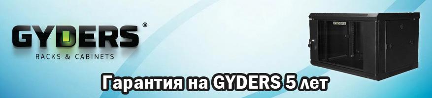 Серверные шкафы и стойки GYDERS