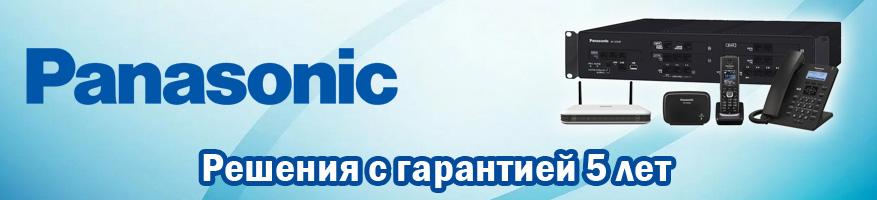 Panasonic - телефония и системы связи