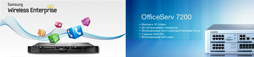 Телефония от производителя Samsung
