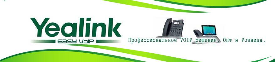 Yealink - Voip-оборудование. Партнер IPMATIKA