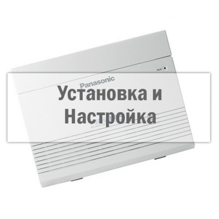 Установка и настройка АТС Panasonic KX-TEM824