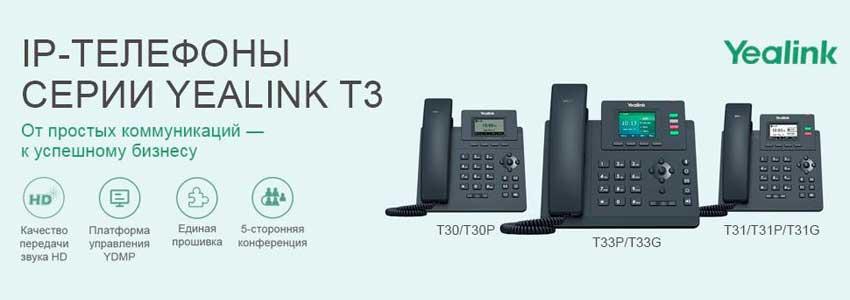 IP- телефоны Yealink T3