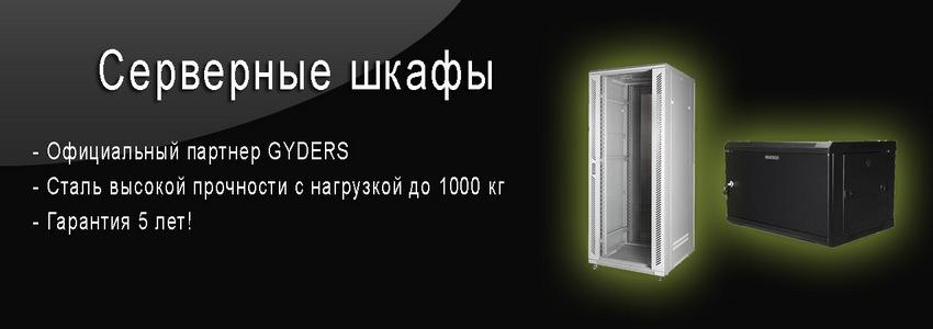 Серверные шкафы GYDERS