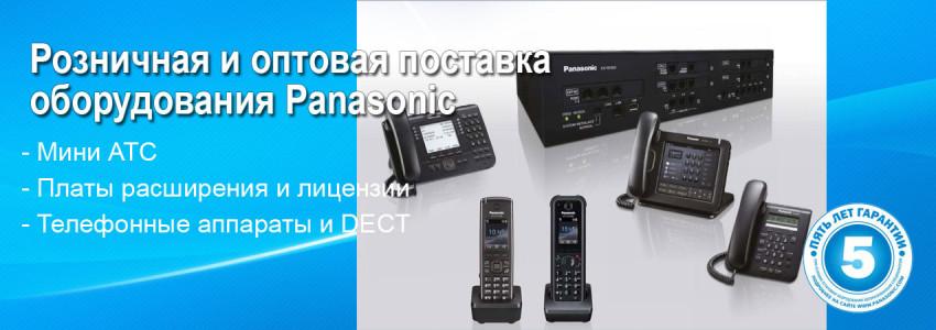 Продажа оборудования Panasonic