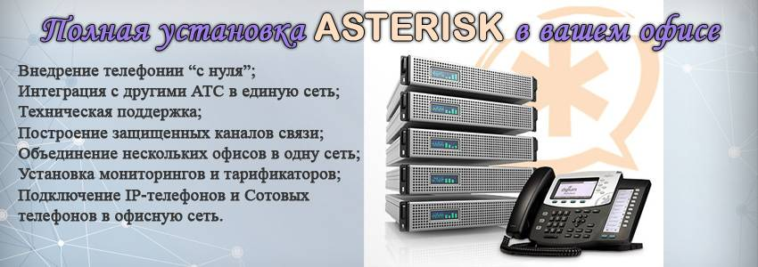 Установка Asterisk в Москвес нуля в офисе