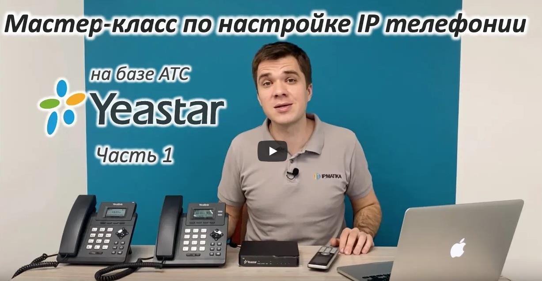 Мастер-класс по начальной настройке IP телефонии на базе АТС Yeastar - часть1