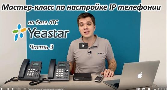 Мастер-класс по начальной настройке IP телефонии на базе АТС Yeastar - часть3