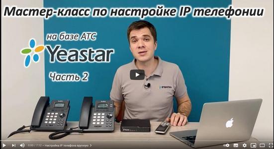 Мастер-класс по начальной настройке IP телефонии на базе АТС Yeastar - часть2