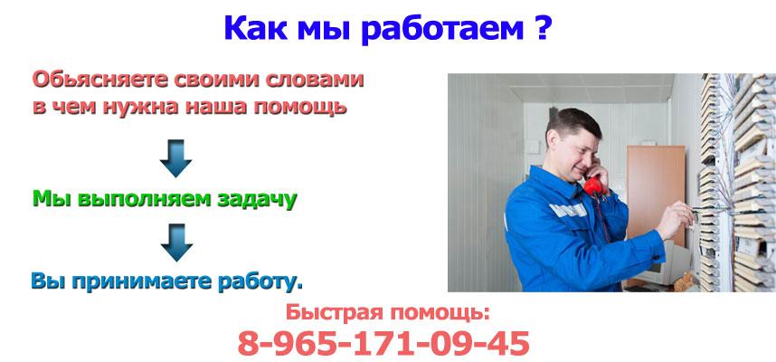 Цена на настройку АТС и монтажные работы в Москве