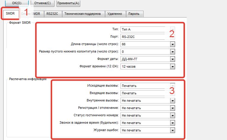 параметры тарификатора и его настройка
