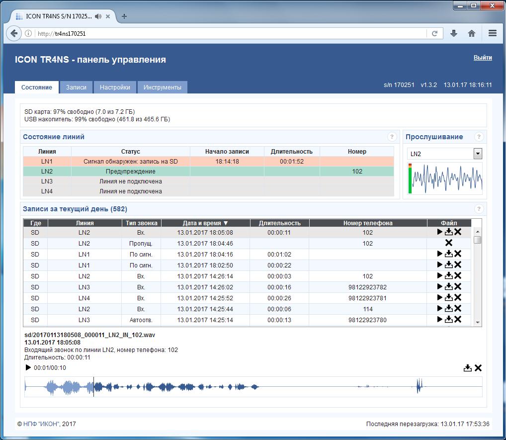 системы записи разговоров icon tr-ns4