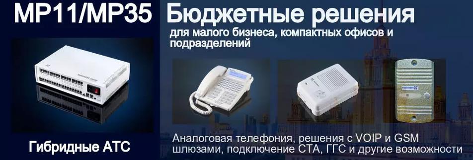 Максиком МР35 - мини АТС до 33 портов