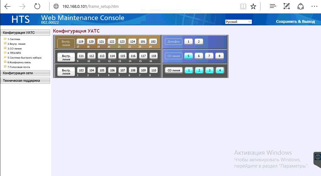версия программы panasonic kx-hts824