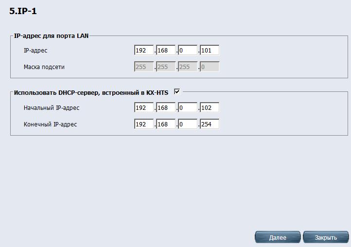Настройки Panasonic KX-HTS824