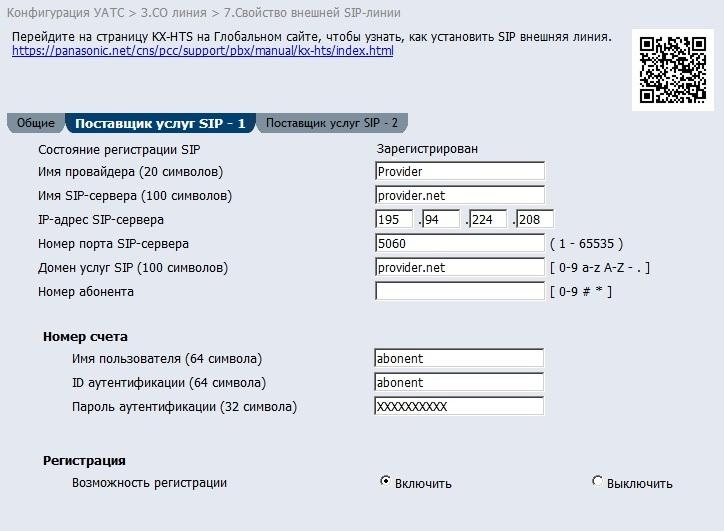 Настройка параметров АТС Panasonic KX-HTS824