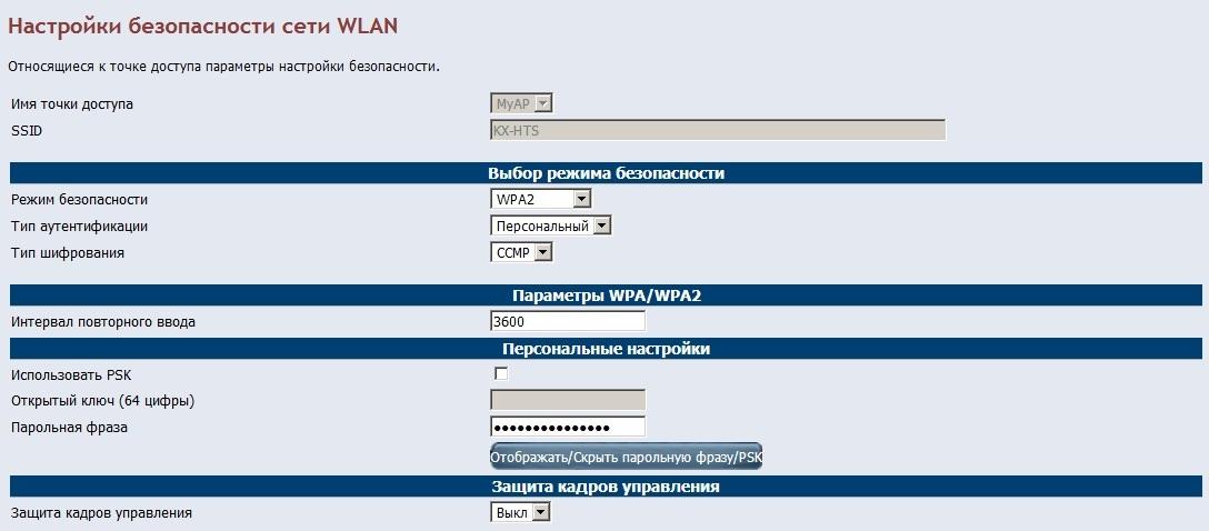 Настройки с браузера Panasonic KX-HTS824