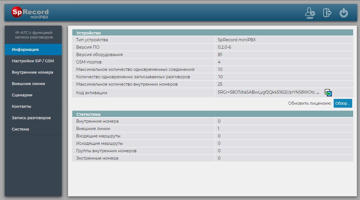 SpRecord miniPBX - офисная IP-АТС