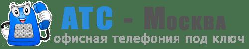 АТС-Москва